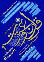 قرآن و عت