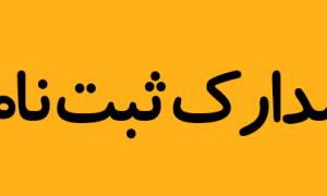 مدارک ثبت نام علمی کاربردی فرهنگ و هنر یزد
